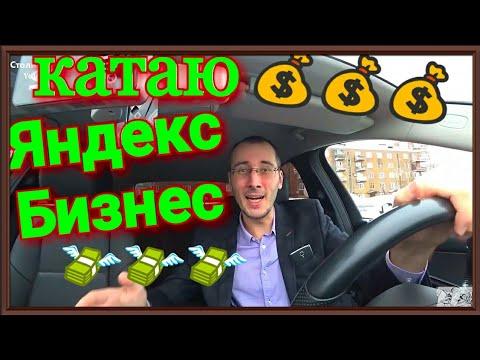 Смотреть Смена в БИЗНЕС ТАКСИ / катаю Яндекс по тарифу Бизнес и К+ / Реальный заработок в бизнес классе 👮 онлайн