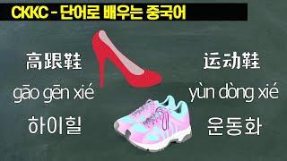 단어로 배우는 중국어 - 0298 GaoGenXie Y…