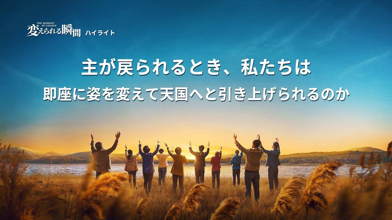 キリスト教映画「変えられる瞬間」抜粋シーン(1)携挙される賢い乙女たちの歩む道