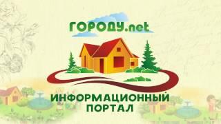 ГОРОДУ.net - жизнь за городом, дача сад и огород.(, 2017-02-09T15:05:11.000Z)