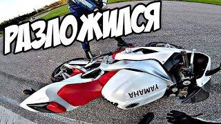 Падение на Yamaha R1! Разыграй Kawasaki !!!