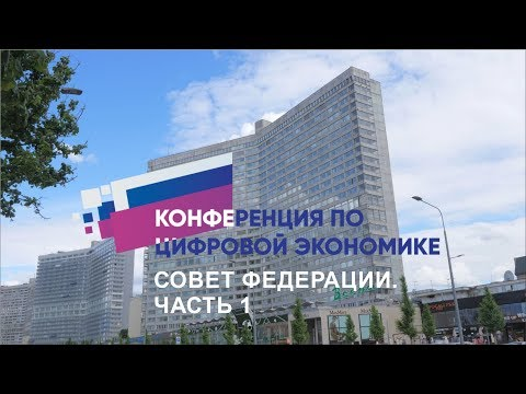 Конференция по Цифровой Экономике. Пленарное заседание (часть 1)