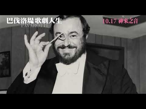 巴伐洛堤:歌劇人生 (Pavarotti)電影預告