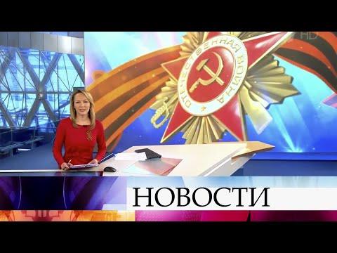 Специальный выпуск новостей в 17:00 от 09.05.2020