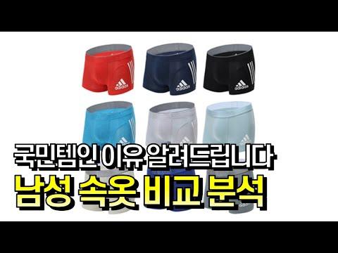 [GS 홈쇼핑] 입고 운동해도 세상 편한 속옷 | 아디다스 클라이마쿨 레볼루션 드로즈, 편한 속옷, 기능성
