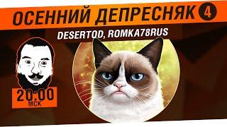 """Осенний депресняк"" №4 - DeS, Romka78 [20-00]"