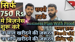 सिर्फ 750 Rs मे बिज़नेस शुरू करे| New Business Idea| small business ideas| Low Investment high profit