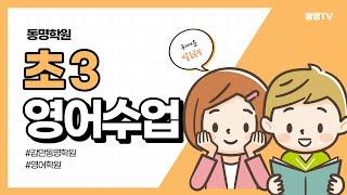 [초3 영어수업] _ 수업 미리보기!  발음 공부