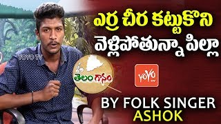 Erra Chira Kattukoni Vellipotunna Pilla Folk Song | Telanganam | Telugu Folk Songs | YOYO TV MUSIC
