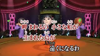 任天堂 Wii Uソフト カラオケJOYSOUND 瀬戸の花嫁 小柳ルミ子 カラオケJOYSOUND 公式サイト:http://www.nintendo.co.jp/wiiu/karaoke/
