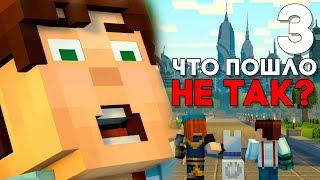 Minecraft Story Mode Season 2 Episode 1 Прохождение на русском #3 НЕБОСКРЁБЫ В МАЙНКРАФТ?