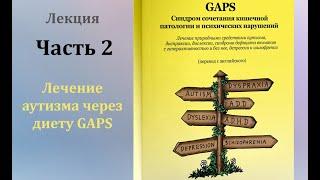 """Лечение аутизма через диету GAPS  - часть 2 (конференция """"Здоровье наших детей"""")"""