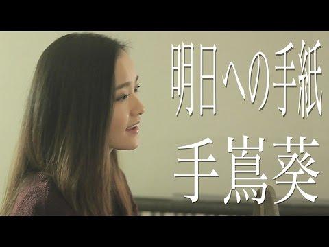 手嶌葵/明日への手紙『いつかこの恋を思い出してきっと泣いてしまう』主題歌(Full Cover by コバソロ & 安果音)