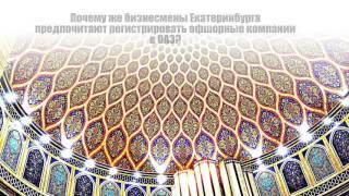 Зарегистрировать компанию в ОАЭ онлайн из Екатеринбурга(, 2016-02-04T11:59:08.000Z)