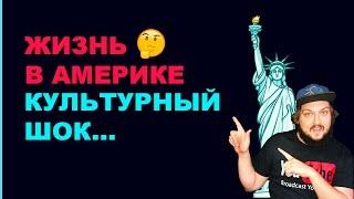 ЖИЗНЬ В АМЕРИКЕ [КУЛЬТУРНЫЙ ШОК] : #1 Почему я никогда больше не смогу жить в Украине?