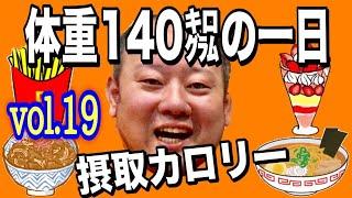 【デブ】体重140kg男の1日摂取カロリーvol.19