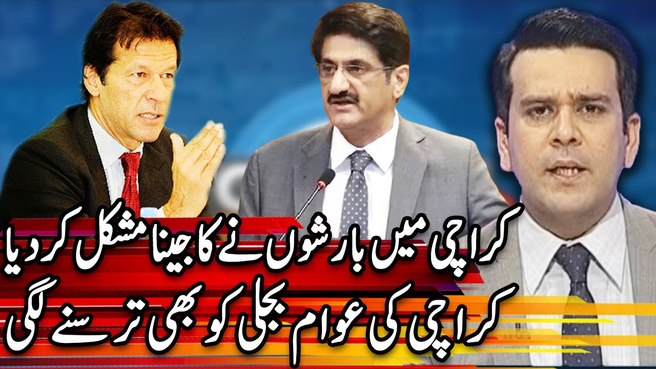 Center Stage With Rehman Azhar | 7 August 2020 | Express News | EN1
