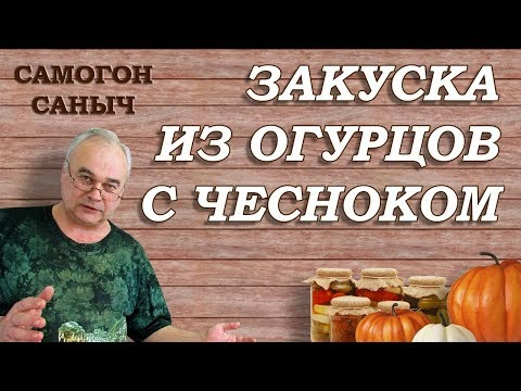 Рецепт ЗАКУСКИ ИЗ ОГУРЦОВ за 5 минут / Рецепты закусок