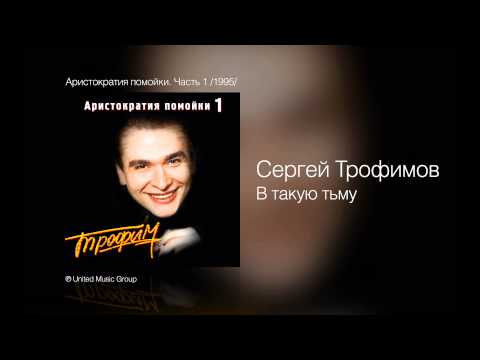 Сергей Трофимов - В такую тьму - Аристократия помойки. Часть 1 /1995/