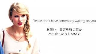 Enchanted Taylor Swift/魔法にかけられて