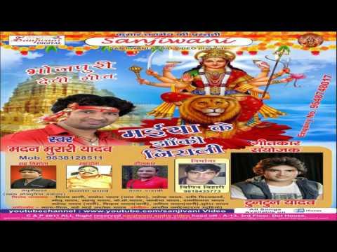Bhojpuri Devi Geet 2016 new || Chala Ghuma Di Tohake Gori || Madan Murari Yadav, Pratima Pandit