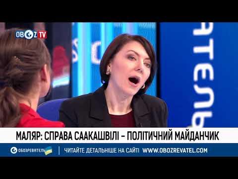 Oboz. TV: МАЛЯР   ДЕЛО СААКАШВИЛИ – ПОЛИТИЧЕСКАЯ ПЛОЩАДКА