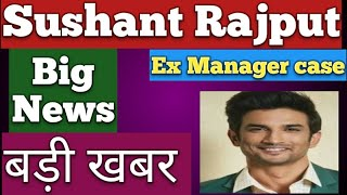 Sushant singh rajput latest news/ Ex manager/ Bombay High Court CBI investigation latest news update