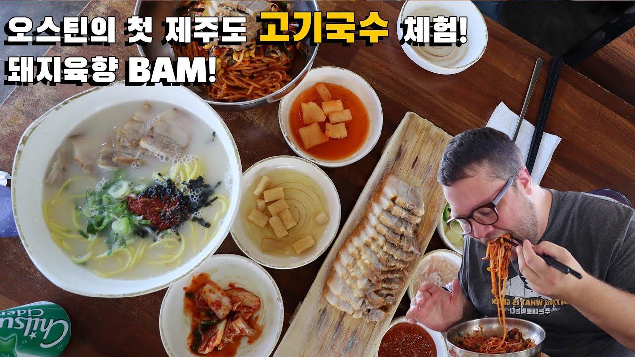 제주여행 가씨아방 고기국수 먹방! Feat. 비빔국수 & 돔배고기 외국인 반응!
