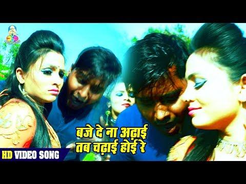 रे छउड़ी बजे दे अढ़ाई तब चढ़ाई होई रे - Video Song || Saroj Sanwariya का सबसे सुपरहिट गाना 2019