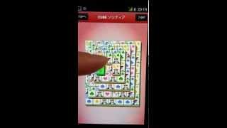 ソリティアCUBE ~Mahjong Solitaire 上海風