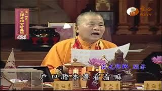 【王禪老祖玄妙真經426】| WXTV唯心電視台