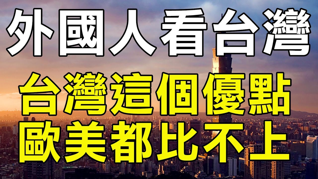 外國人看台灣 台灣有個優點歐美都比不上「 我說台灣好,沒什麼人聽得進去」外國友人愛上台灣的理由 外國人眼裡的台灣