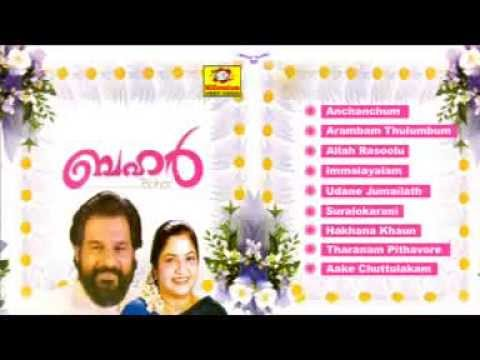Malayalam Mappila Songs | Bahar | Mappilapattukal | Audio Jukebox