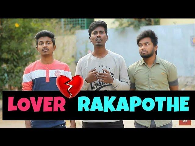 LOVER RAKAPOTHE    Comedy Videos - Video #5 - by Ravi Ganjam