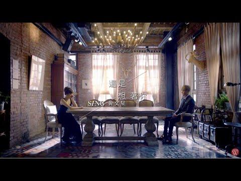 【大首播】黃文星「還是想著你」官方完整版 MV