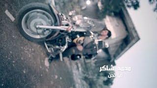 Mohamed Chaker - Lamma T7en (Official Music Video) محمد شاكر - لما تحن