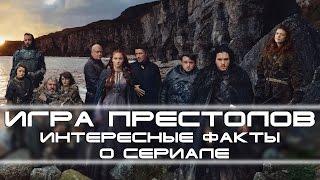 """Интересные факты о сериале """"Игра Престолов"""""""