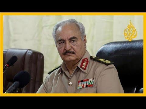 حفتر يعلن إطلاق عملية جديدة للسيطرة على طرابلس  - نشر قبل 6 ساعة