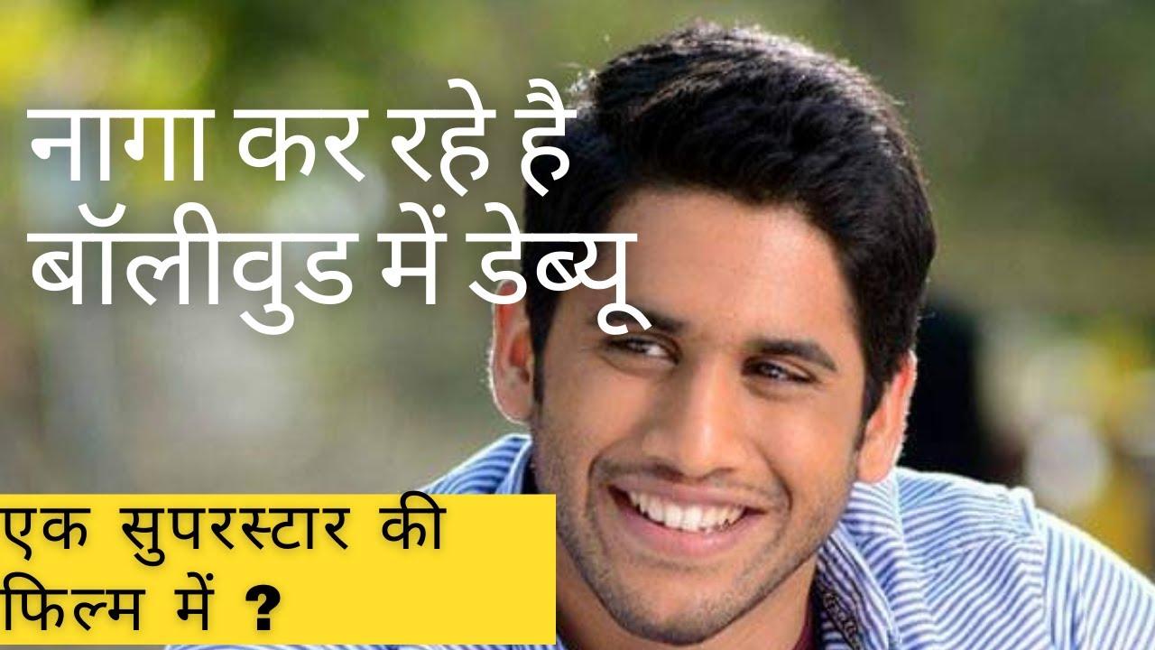 Naga Chaitanya   Upcoming movie   Laal Singh Chaddha   Amir khan  