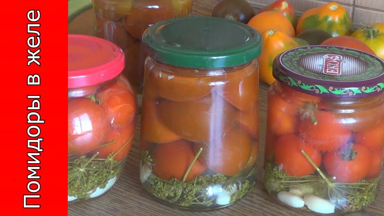 смотреть рецепт помидоров в желе