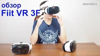 Fiit vr 3f - обзор очков виртуальной реальности. Сравниваю с bobo z4 и fiit vr 2n