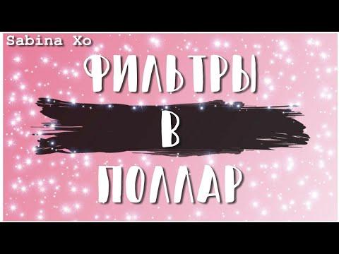 Фильтры в поллар,все подробности//Sabina Xo👼🏻💚