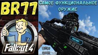 Fallout 4: BR77 ☠ Самое Функциональное Оружие
