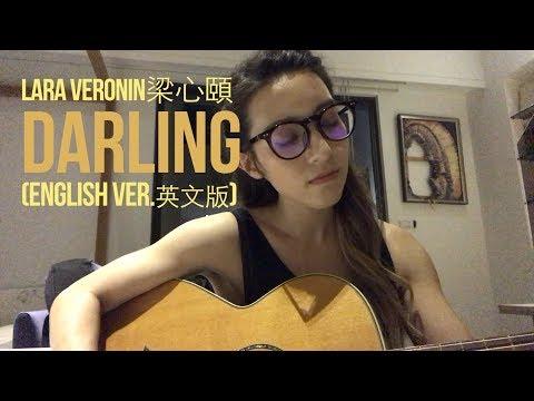 【Lara梁心頤】Darling (Eng. Version英文版本)