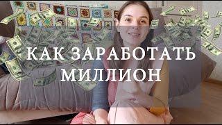 видео Как заработать на вязании