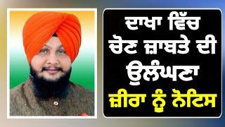 ਕੁਲਬੀਰ ਜ਼ੀਰਾ ਦੀਆਂ ਵਧੀਆਂ ਮੁਸ਼ਕਿਲਾਂ Election Commission of Punjab issued a notice to Congress MLA Zira