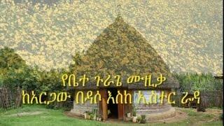 Ethiopian Gurage Music Timeline