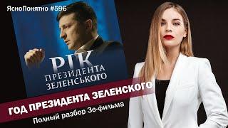 Год президента Зеленского. Полный разбор Зе-фильма | ЯсноПонятно #596 by Олеся Медведева