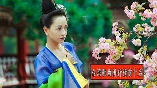 60 70 80 90年代 台湾国语怀旧经典 ( 台湾歌曲排行榜前十名 ) -【经典老歌合集】- Best Taiwan Love Songs - Taiwwan Classic Songs