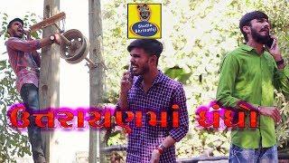 ઉત્તરાયણમાં ધંધો | Gujju Comedy Video | Utarayan ma Dhandho | Studio Shrinathji